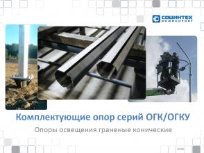 Komplektyushie OGK_0x220_6c6