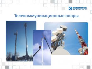 Telecomynikacionnye_0x220_6c6